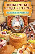 С. П. Кашин - Необычные блюда из теста