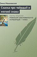 Эмма Мошковская -Сказка про твёрдый и мягкий знаки