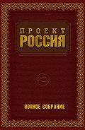 Ю. В. Шалыганов -Проект Россия. Полное собрание