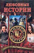 Екатерина Останина - Любовные истории