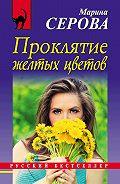 Марина Сергеевна Серова -Проклятие желтых цветов