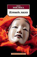 Юкио Мисима -Исповедь маски