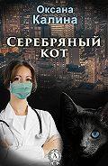 Оксана Калина -Серебряный кот