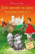 Татьяна Эдел - Первое путешествие кота Батона/The First Journey of Shadow the Cat