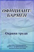 Илья Мельников -Официант-бармен. Охрана труда