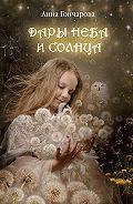 Анна Гончарова -Дары Неба и Солнца