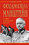 Владимир Дайнес - Фельдмаршал Манштейн – лучший полководец Гитлера