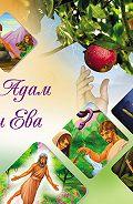 Камал ас-Сайид -Наши прародители Адам и Ева