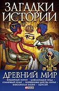 А. Э. Ермановская - Древний мир