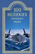 Михаил Курушин -100 великих военных тайн