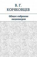 Василий Коряковцев -Общее собрание акционеров