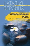 Наталья Берзина -Неоконченный рейд
