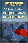 Ирина Альбертовна Мейжис -Социальная психология