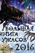 Ирина Щеглова - Большая книга ужасов 2016