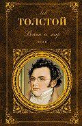 Лев Толстой - Война и мир. Книга 2