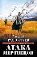 Андрей Расторгуев - Атака мертвецов