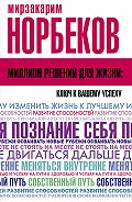 Мирзакарим Норбеков -Миллион решений для жизни: ключ к вашему успеху