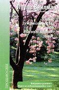 Лууле Виилма -Книга духовного роста, или Высвобождение души