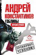 Андрей Константинов - Жребий брошен