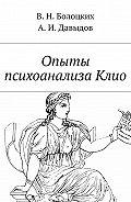 В. Болоцких -Опыты психоанализаКлио