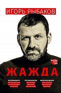 Игорь Рыбаков -Жажда