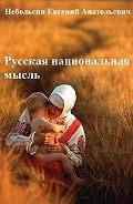 Небольсин Анатольевич -Русская национальная мысль. Том 3