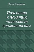 Елена Плюснина -Пояснения кпонятию «начальная грамотность»