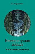Александр Стрекалов -Немеркнущая звезда. Часть 1
