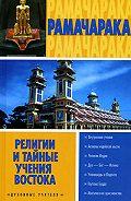 Рамачарака -Религии и тайные учения Востока
