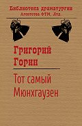 Григорий Горин - Тот самый Мюнхгаузен