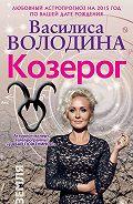 Василиса Володина -Козерог. Любовный астропрогноз на 2015 год