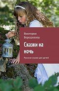 Виктория Бородинова -Сказки на ночь. Русские сказки для детей