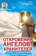 Ренат Гарифзянов - Откровения Ангелов-Хранителей. Ангелы о семейной жизни, свадьбах, любви