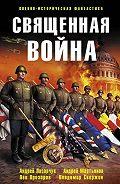 Александр Тюрин -Священная война (сборник)