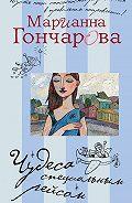 Марианна Гончарова - Чудеса специальным рейсом (сборник)
