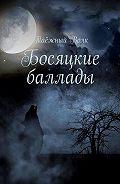 Таёжный Волк -Босяцкие баллады