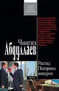 Чингиз Акифович Абдуллаев -Похороны империи