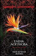 Елена Логунова -Моя вечная жизнь