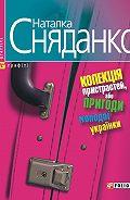 Наталка Сняданко -Колекцiя пристрастей, або Пригоди молодої українки