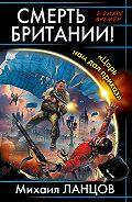 Михаил Ланцов -Смерть Британии! «Царь нам дал приказ»