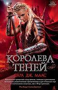 Сара Дж. Маас - Королева теней