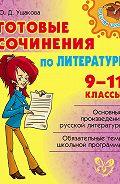 Ольга Ушакова -Готовые сочинения по литературе. 9-11 классы
