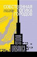 Сборник статей - Собственная логика городов. Новые подходы в урбанистике (сборник)
