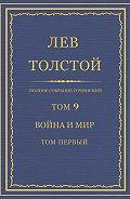 Лев Толстой - Полное собрание сочинений. Том 9. Война и мир. Том первый