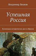 Владимир Леонов -Успешная Россия