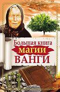 Ангелина Макова -Большая книга магии Ванги