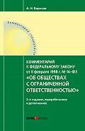 А. Н. Борисов -Комментарий к Федеральному закону от 8 февраля 1998 г. №14-ФЗ «Об обществах с ограниченной ответственностью» (постатейный)