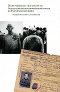 Арон Шнеер -Обреченные погибнуть. Судьба советских военнопленных-евреев во Второй мировой войне: Воспоминания и документы
