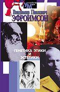 Владимир Эфроимсон -Генетика этики и эстетики
