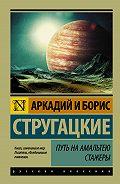 Аркадий и Борис Стругацкие -Путь на Амальтею. Стажеры (сборник)